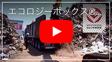 YouTube/エコロジーボックス®(スクラップコンテナ車)