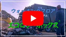 YouTube/ウォーキングフロア® + エコロジーボックス®(V-FLOOR®)