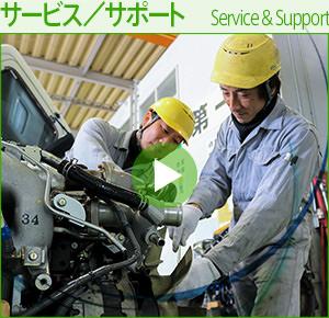 サービス/サポート