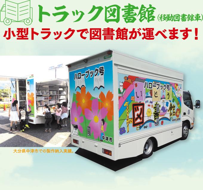 トラック図書館(移動図書館車)/小型トラックで図書館が運べます! 大分県中津市での製作納入実績。