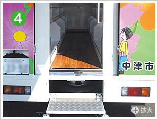 低床構造/2段階で乗れる安全なステップ階段