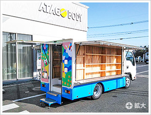 トラック図書館(移動図書館車)